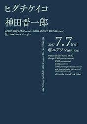 higuchi kanda 001