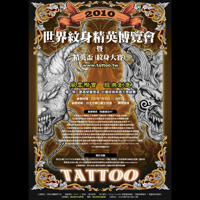 Sanlee tattoo art