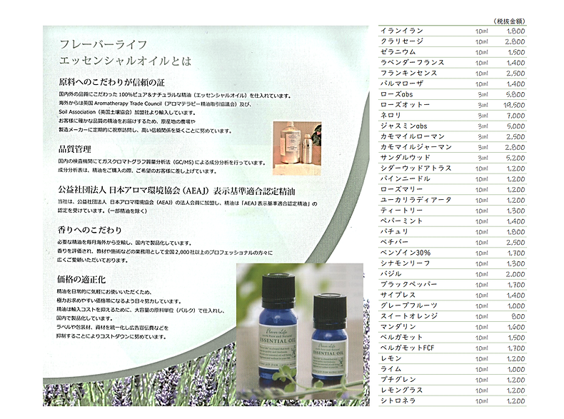 aroma精油価格.png