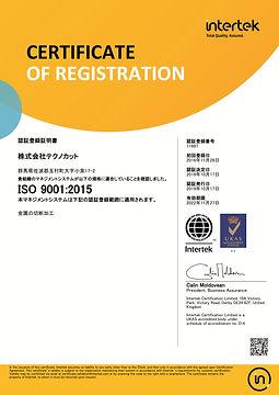 11697_JPN_株式会社テクノカット-1.jpg