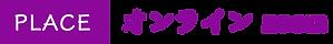 場所紫.png