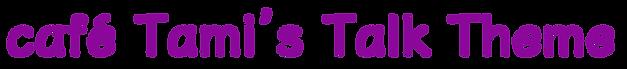 トーク紫.png