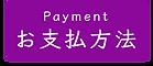 支払いむ.png