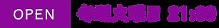 オープン紫.png