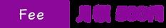 フィー紫.png
