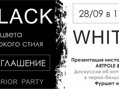 Анонс: BLACK & WHITE - два цвета высокого стиля. Мероприятие для дизайнеров в нашем салоне