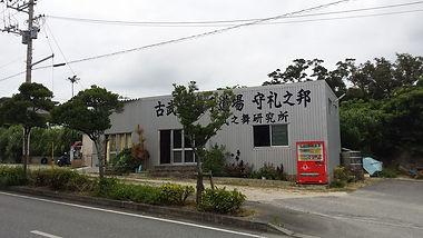Ishiki Sensei's Dojo 2.jpg