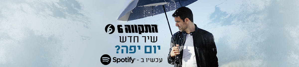 Hatikva 6 for Spotify