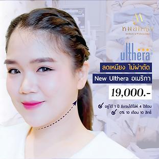 Ultheraเหนียง19000.png