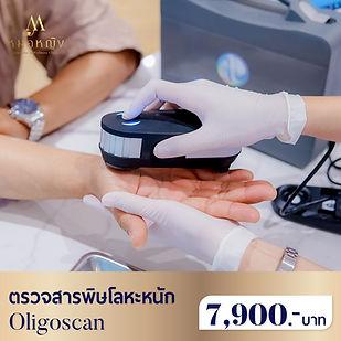 Wellness_Oligoscan7900.jpg