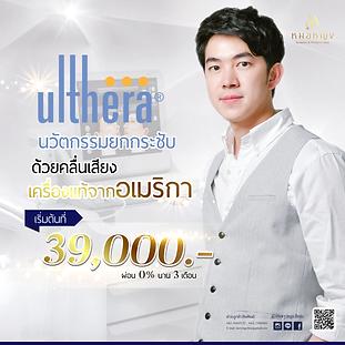 โปรโมชั่น-Ulthera-for-men.png