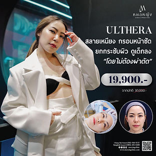 Ulthera_19900.jpg