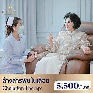 Wellness_Chelation5500.jpg