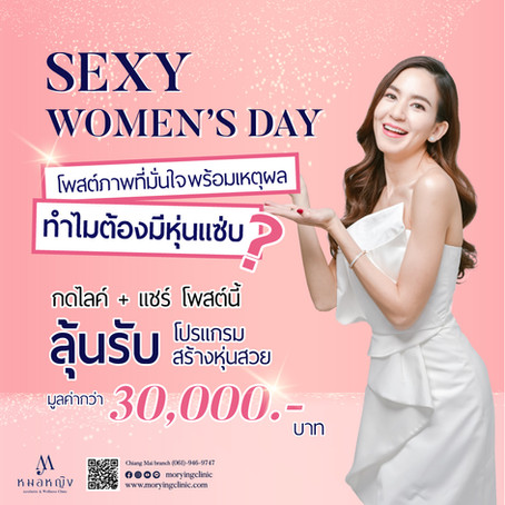 Sexy Women's Day หุ่นสวยมีสไตล์ได้ในแบบที่คุณเป็น ที่หมอหญิงคลินิก