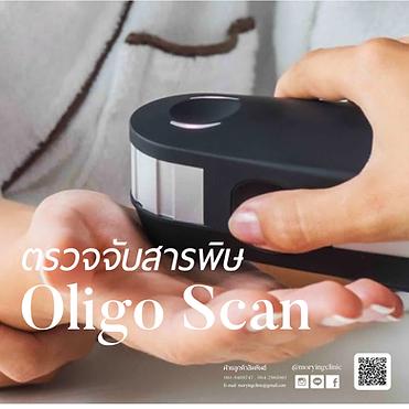 Ads_Awareness_Oligoscan.png