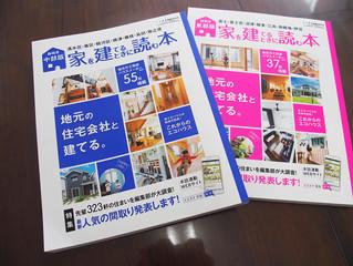 『静岡で家を建てる時に読む本』が発行されています。