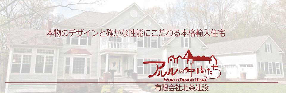 輸入住宅 静岡
