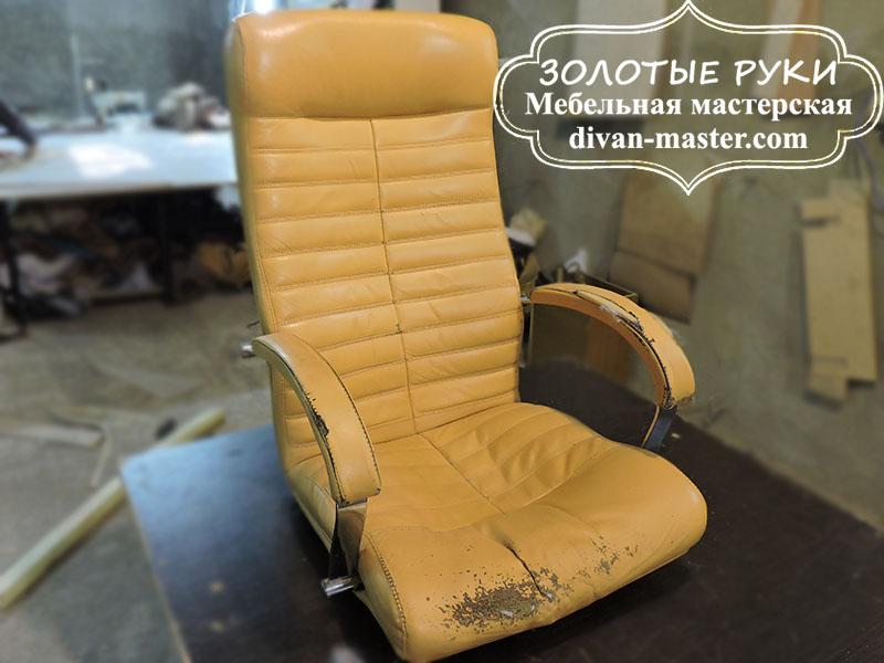 Офисное кресло до перетяжки