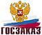 ИнАут Групп, участник автоматизированных систем электронных торгов российской федерации ГОСЗАКАЗ РФ и ГосЗАкупки РФ
