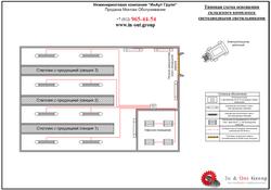 Типовая схема освещения складского компл