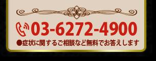 飯田橋整体院へのご相談