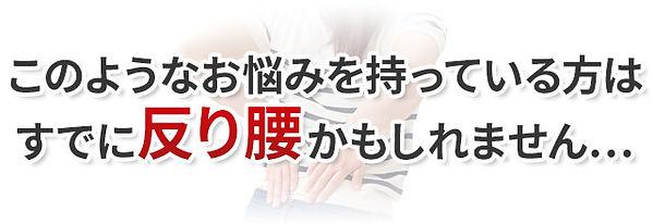 反り腰の改善は飯田橋へ