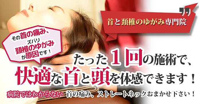 飯田橋の首と頚椎専門整体院