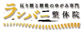 飯田橋の反り腰と腰痛整体院