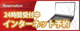 インターネット予約.png