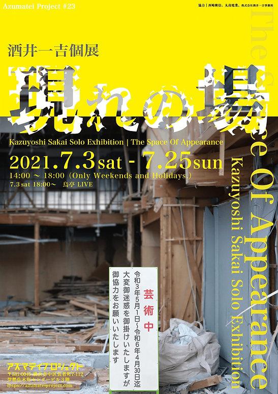 23flier_front.jpg