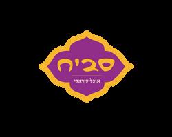 עיצוב לוגו למסעדת סביח