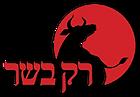לוגו רק בשר