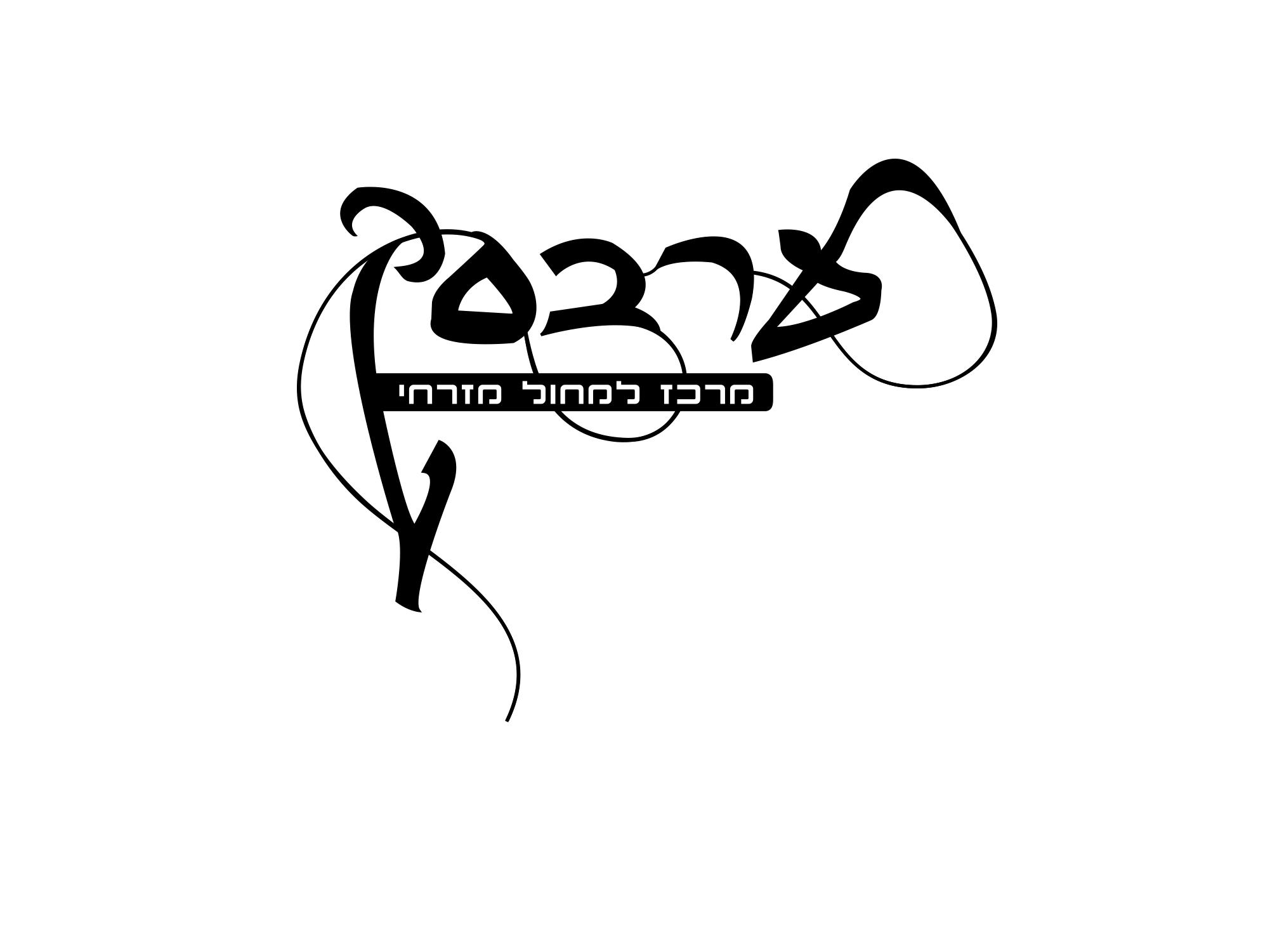 לוגו ל'ערבסק' מרכז למחול מזרחי
