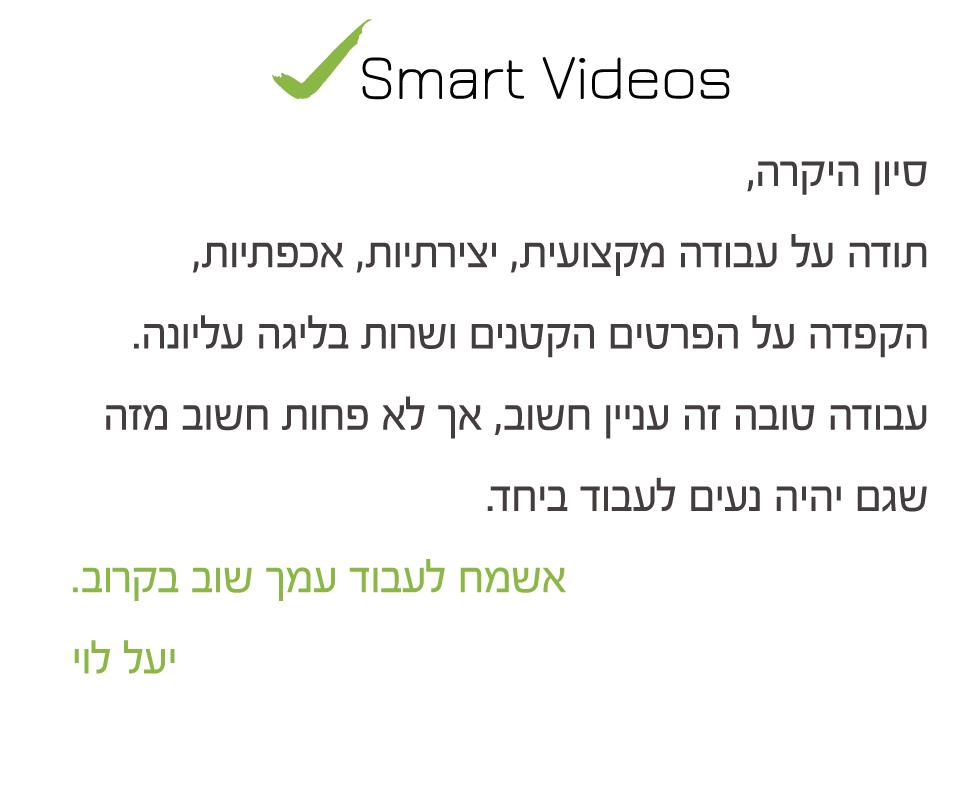 המלצה מיעל לוי -סרטוני וידאו לעסקים