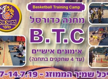 מחנה כדורסל  B.T.C -אימונים אישיים