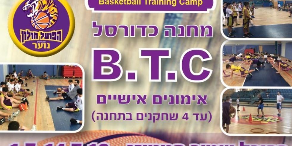 מחנה כדורסל B.T.C -ההרשמה נסגרה