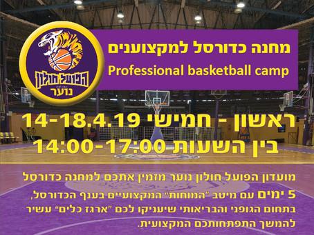 מחנה כדורסל בפסח לשחקני הליגה (14-18.4.19) -ההרשמה בעיצומה (מספר המקומות מוגבל)