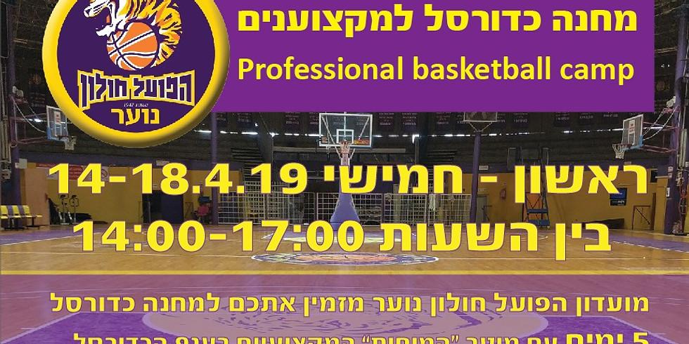 מחנה כדורסל למקצוענים בפסח לשחקני הליגה