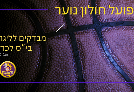 """רישום למבדקים לליגה לשחקני בי""""ס לכדורסל"""