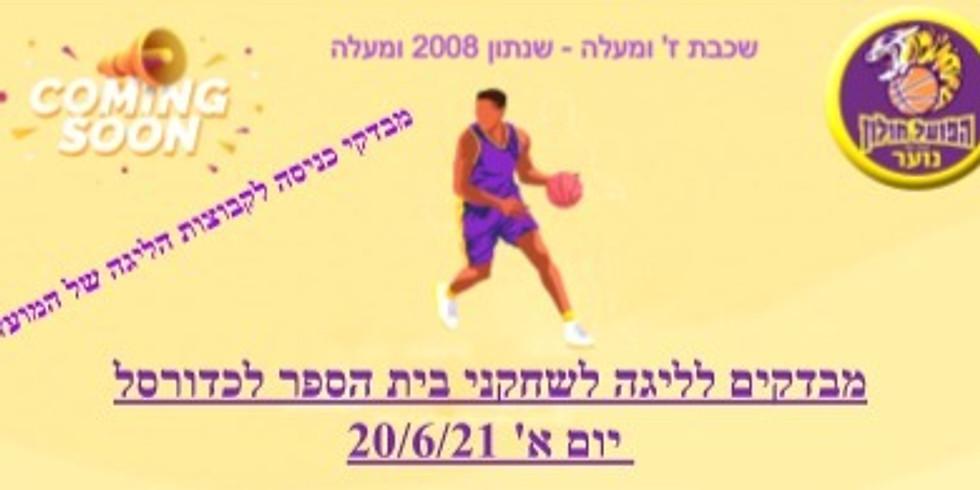 """מבדקים לליגה לשחקני בי""""ס לכדורסל שכבת ז' ומעלה - ילידי 2008 ומעלה, מתקיימים ביום א, בתאריך 20/6/21, בשעות 19.00-19.30"""