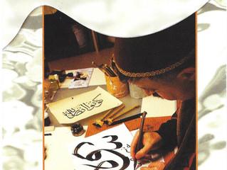 Arabische kalligrafie en Ebru kunst