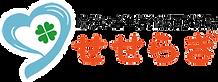 logo_seseragi_01.png