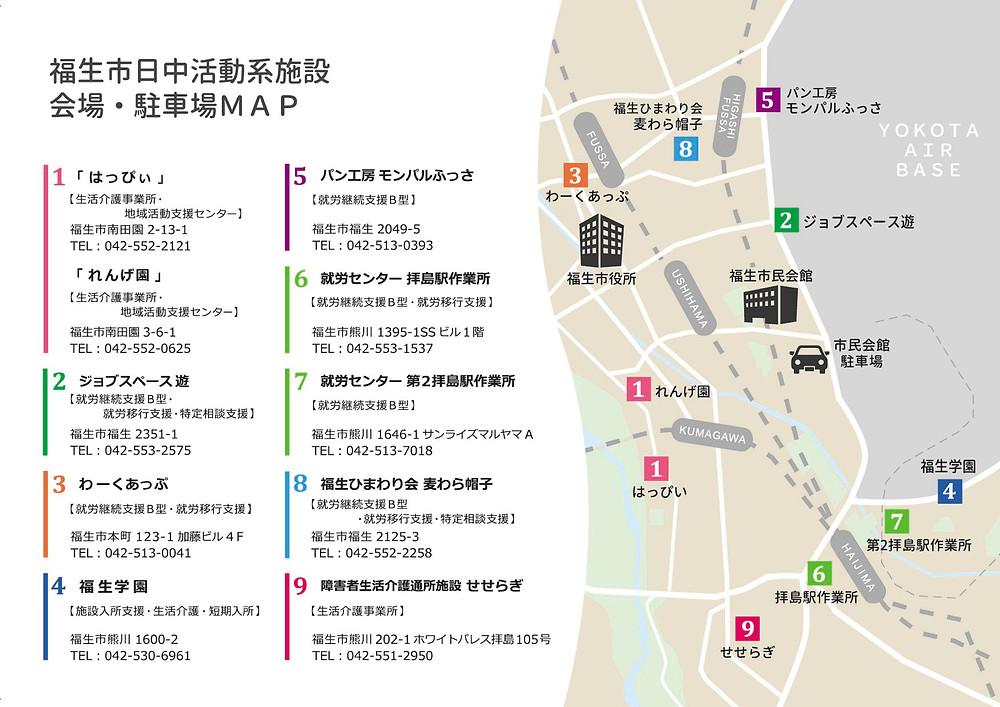 福生市日中活動系施設 会場・駐車場MAP