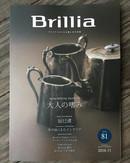 2016/10/20 「Brillia」 No.81
