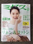 2016/05/09 「ミセス」6月号