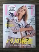 ELLE Japon 5月号