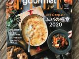ELLE gourmet エル•グルメ No.16