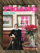 FIGARO Japon 10月号
