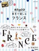 aruco東京で楽しむフランス