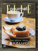 ELLE gourmet  エル・グルメ No.13